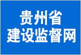 貴州省建筑監督網