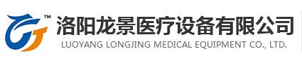 洛陽龍景醫療設備有限公司