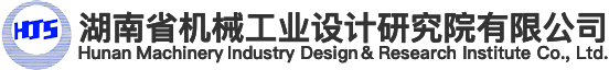 湖南省機械工業設計研究院