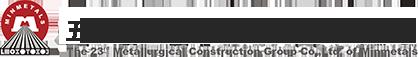 五礦二十三冶建設集團有限公司