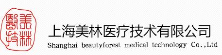 上海美林醫療技術有限公司