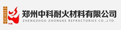 郑州中科耐火材料有限公司