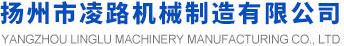 扬州市凌路机械制造有限公司