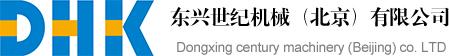 東興世紀機械(北京)有限公司