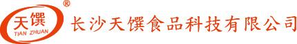 長沙市天饌食品科技有限公司