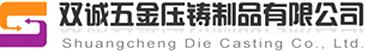 惠州市雙誠五金壓鑄制品有限公司