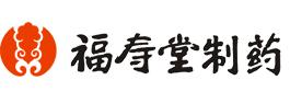 福壽堂制藥有限公司