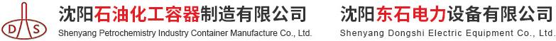 沈陽石油化工容器制造有限公司