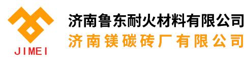 山東魯東耐火材料有限公司