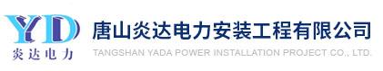 唐山炎達電力安裝工程有限公司
