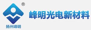 揚州峰明光電新材料有限公司