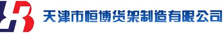 天津市成版人猫咪永久破解apk貨架製造有限公司