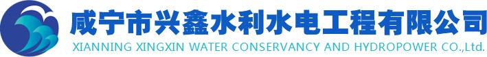 咸寧市興鑫水利水電工程有限公司
