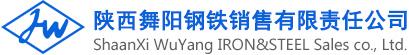 陜西舞陽鋼鐵銷售有限責任公司