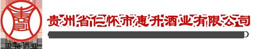 貴州省仁懷市惠升酒業有限公司