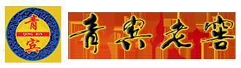 黑龍江青賓老窖酒業有限公司
