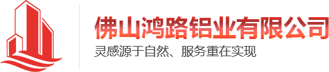 佛山鴻路鋁業有限公司