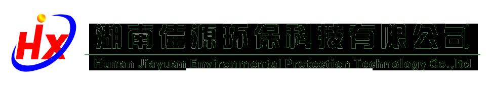湖南快猫com视频在线观看環保科技有限公司