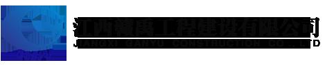 江西贛禹工程建設有限公司