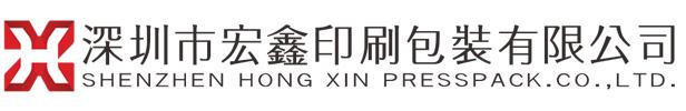 深圳市宏鑫印刷包裝有限公司