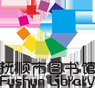 撫順市圖書館