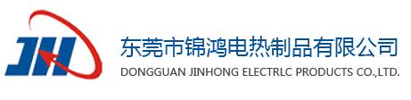东莞市ub8优游注册地点电热制品有限公司