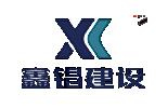 深圳市鑫锠建设工程有限公司