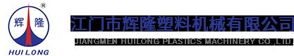 江門市輝隆塑料機械有限公司