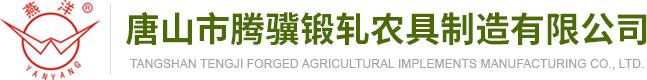 唐山市騰驥鍛軋農具制造有限公司
