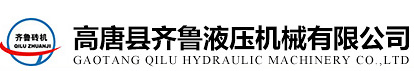 Gaotang  Qilu Hydraulic Machinery Co., Ltd.