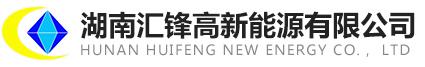 湖南匯鋒高新能源有限公司