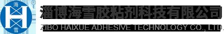 淄博海雪膠粘劑科技有限公司