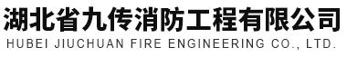 湖北省九传万博体育登录平台有限公司