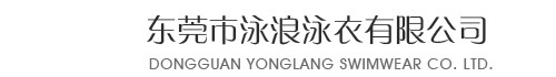 DONGGUAN YONGLANG SWIMWEAR CO.,LTD.