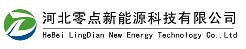 河北零點新能源科技有限公司