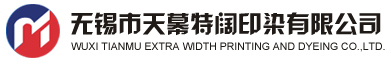 Wuxi Tianmu Extra Width Printing and Dyeing Co.,Ltd.