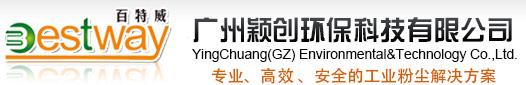 广州颖创环保科技有限公司