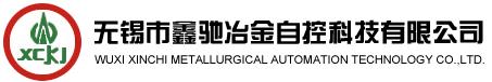 无锡市鑫驰冶金自控科技有限公司-自动化,过程控制系统,石灰窑,加热炉,放散塔,点火器