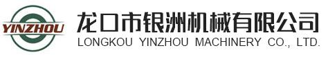 龍口銀洲機械科技有限公司