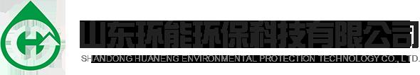 山东雷竞技官网ios环保雷竞技newbee官方下载有限公司