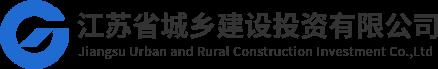 江苏省城乡建设投资有限公司