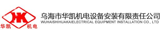 烏海市華凱機電設備安裝有限公司