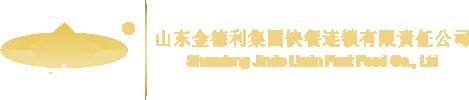 山東金德利集團快餐連鎖有限責任公司