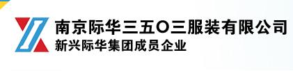 南京際華三五〇三服裝有限公司