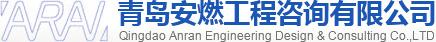 青島安燃工程咨詢有限公司