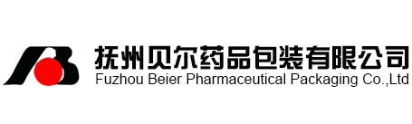 撫州貝爾藥品包裝有限公司