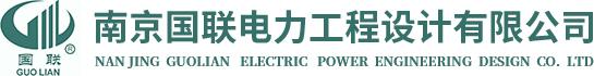 南京国联电力工程设计有限公司