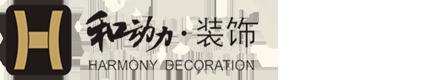 武汉和动力装饰工程有限公司