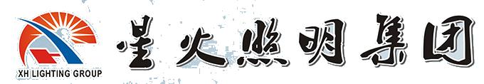 江蘇星火照明集團有限公司