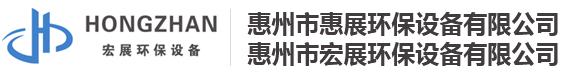 惠州市惠展環保設備有限公司